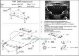 Защита {картера и КПП} VOLKSWAGEN Vento (Jetta)/c гидроусилителем (1991 - 1998) 1,4; 1,6 (кузов: 1H2/Seat Cordoba