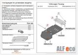 Защита АКПП Volkswagen Touareg кроме 4,2 2010-