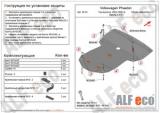 Защита картера и КПП Volkswagen Phaeton 2002 - 2006 4.2