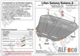Lifan Solano /Lifan Solano 2 2009-2015- 1,5