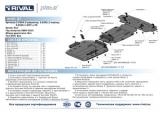 Защита КПП и РК  AUDI Q7 V - 3.0TDI, 3.0TFSI, 4.2TDI, 2009-2015, крепеж в комплекте, алюминий