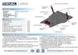 Защита картера и КПП алюм.\Audi Q3 2,0TFSI/2,0TDI 2011-