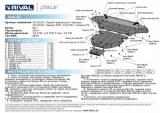 Защита раздатки Rival, , AUDI Q7 V - 3.0, 3.0 S-Line, 2015-, крепеж в комплекте, алюминий,