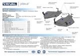 Защита топливного бака Rival, , AUDI Q7 V - 3.0TFSI, 3.0TFSI S-Line, 3.0TDI, 2015-, крепеж+ алюминий