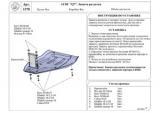 Защита раздатки для AUDI Q7 2009-2015