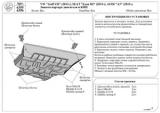 "Защита картера двигателя и КПП AUDI ""A3"" (2013-)/VW Golf VII/Seat Leon алюминий"