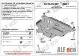 Защита картера и КПП Skoda Kodiaq 2017- V-all/VW Tiguan 2017-