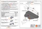 защита картера и КПП Audi Q5 all 2008-