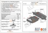 Защита картера и радиатора Audi Q7 Line (2 части) 2006-2009