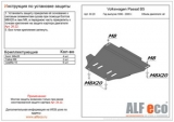 Защита МКПП VW Passat/Audi A6 all 1997-2005