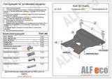 Защита картера и КПП Audi Q5 большая all 2008- алюминий