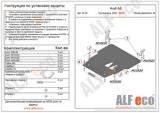 Защита картера и КПП Audi A8 D3 all 2003-2010