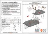 Защита топливного бака Acura MDX 3,5 2014-