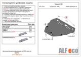 Защита картера двигателя и кпп для Volvo C30 2006-2013, V-все / S40 2004-2012, V-все (сталь 2 мм)
