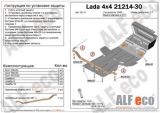 Vaz 21214-30 (евро3) 2008 - 1,7