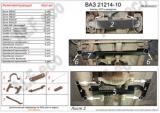 ВАЗ-21214-10 (2 части) 2002-2006 1,7