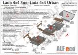 LADA 4x4 3 дв. / LADA 4x4 URBAN (2части) 2008 -2015- 1,7