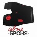 Защита картера и КПП Автоброня, , Chery Tiggo V - 1.8, 2.0, 2005-2013, крепеж в комплекте, сталь, ()