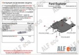 Ford Explorer (U251) 2006-2010 all