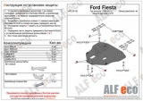 Ford Fiesta IV 2008- all