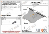 Ford Escape 2000-2007 2,3; 3,0