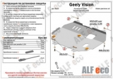 Geely Vision 2008- all
