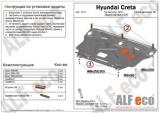 Hyundai Creta (установка на штатные точки) 2016- all