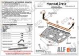 Hyundai Creta (установка с крепёжными кронштейнами) 2016- all