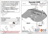 Hyundai IX35 2010-2015 all