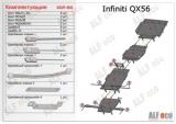 Infiniti QX56 (2 части) 2010- 5,6