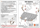 Kia Optima 2012- all