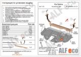 Защита картера двигателя и кпп для Kia Optima 2016-, V-все / Hyundai Sonata VII 2017-, V-все (сталь