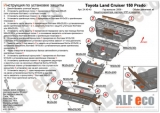 Защита картера и рулевых тяг (2 части) Land cruiser Prado 150 2009-