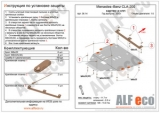 Защита картера и КПП CLA-200 13- V-1.6