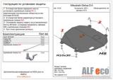 Защита картера и КПП MMC Lancer/ Citroen Crosser/Peugeot 4008 2012- all