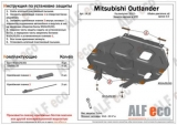 Mitsubishi Outlander new 2012- all кроме 3,0