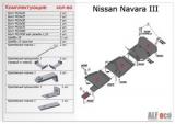 Защита радиатора и картера Nissan Navara III