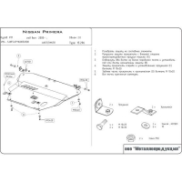 Защита картера и КПП для NISSAN Primera, 1 996-2 002, P10 P11 W10, сталь 2,0 мм