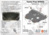 Защита картера и КПП Toyota Prius 2003-2009